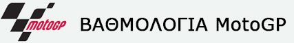 motogp_vathmologia