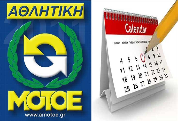 amotoe2013