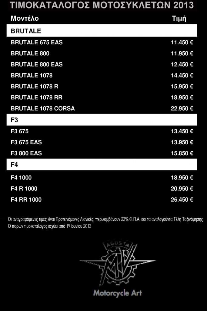 MV-AGUSTA-PRICE-LIST-2013-3