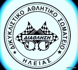 diathlasi-logo