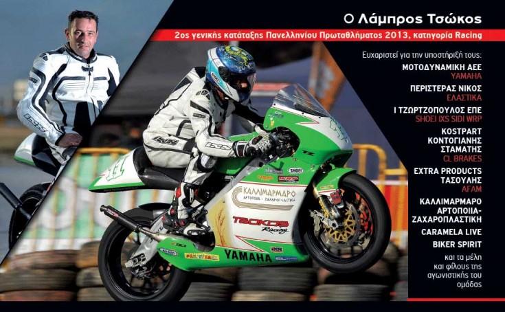 tsokos-racing