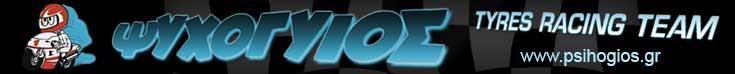 phsyhogios_logo