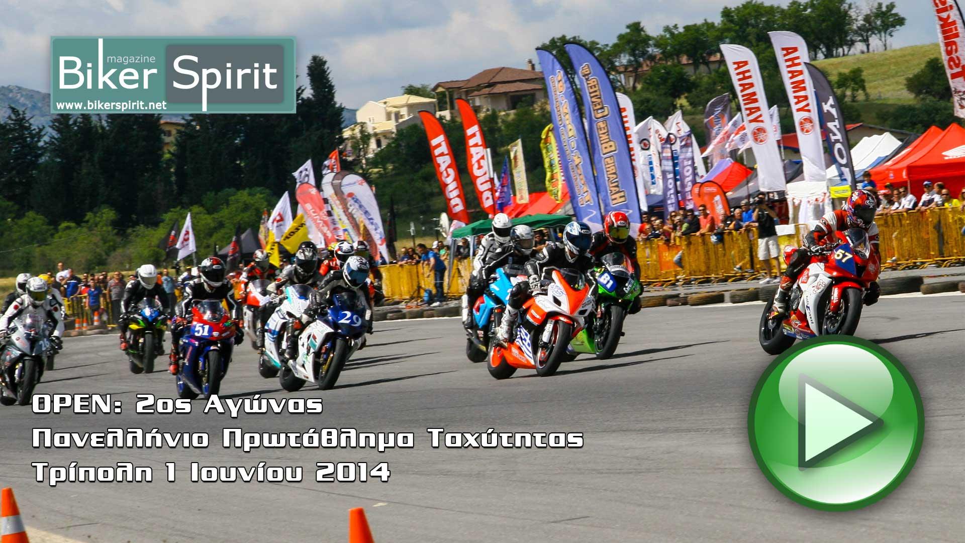 a691e234693 Biker Spirit magazine Περιοδικό Μοτοσυκλέτας Page 437