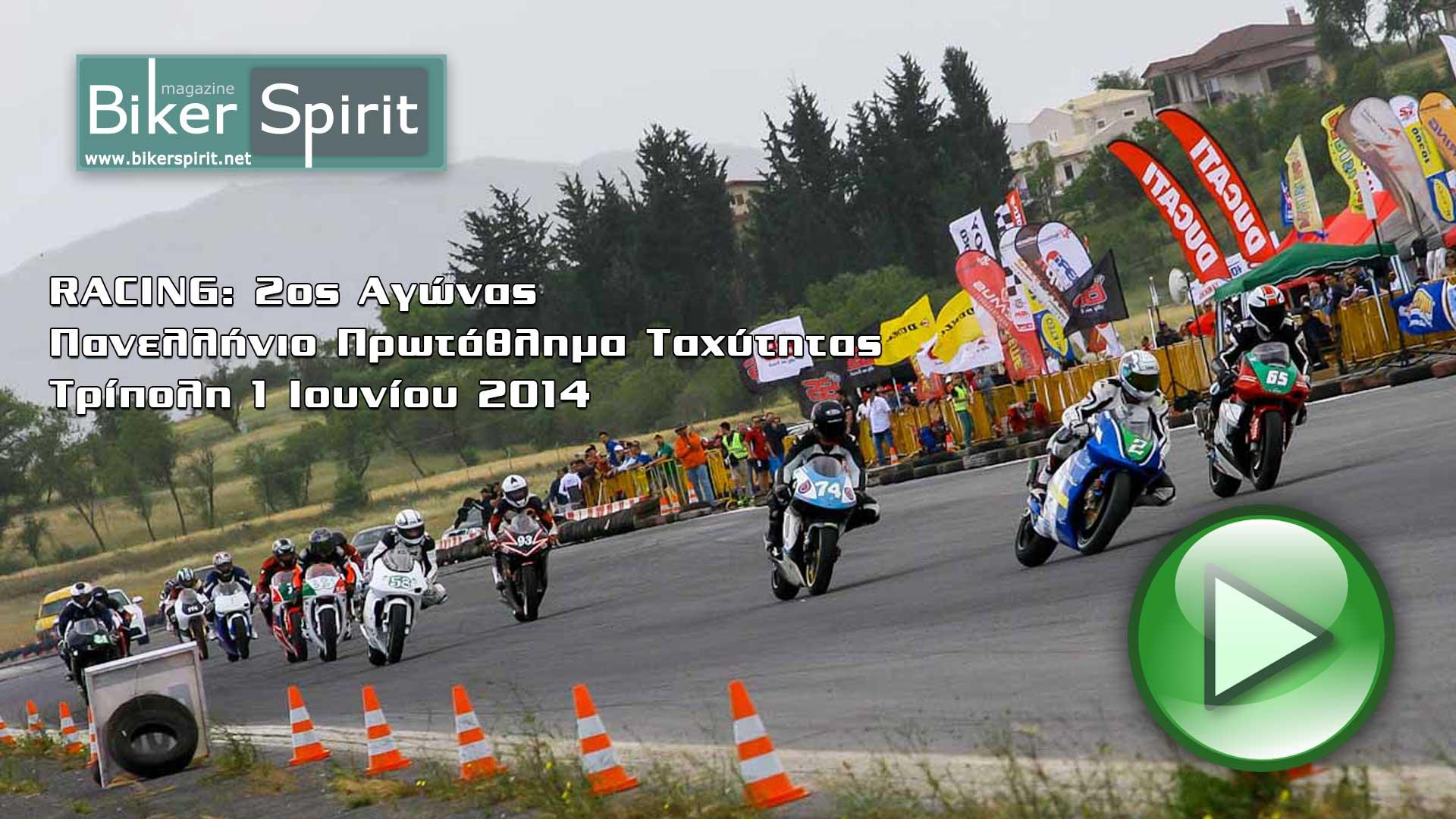 4c1152e5021 Biker Spirit magazine Περιοδικό Μοτοσυκλέτας Page 497
