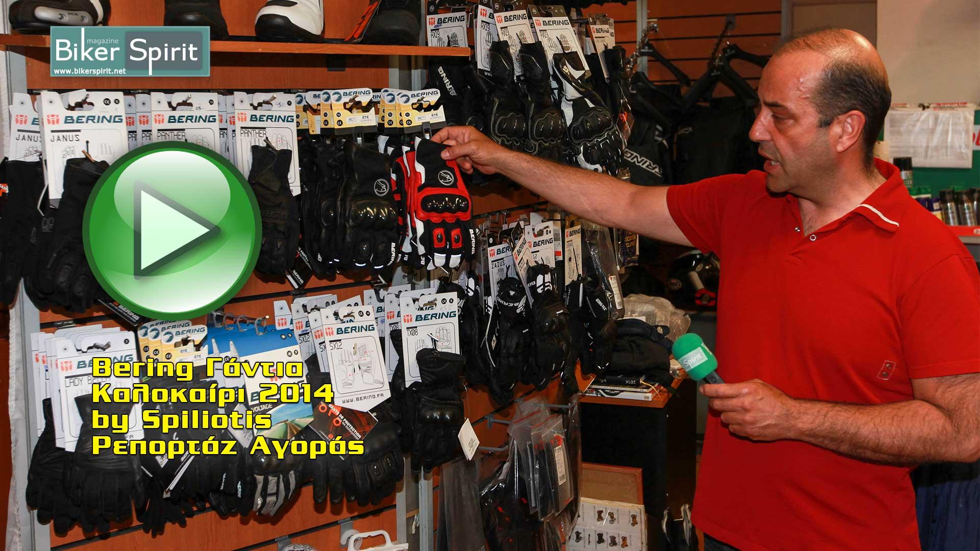 b2308d6b782 Bering – Γάντια Καλοκαίρι 2014 by Spiliotis – Ρεπορτάζ Αγοράς. Video!