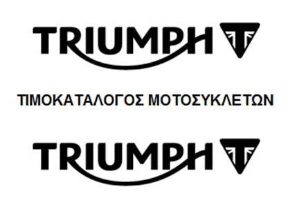 triumph-timokatalogos-2014