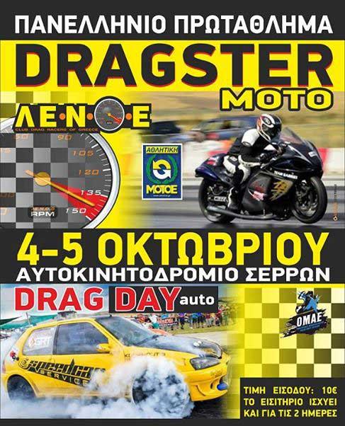 5-dragster2014