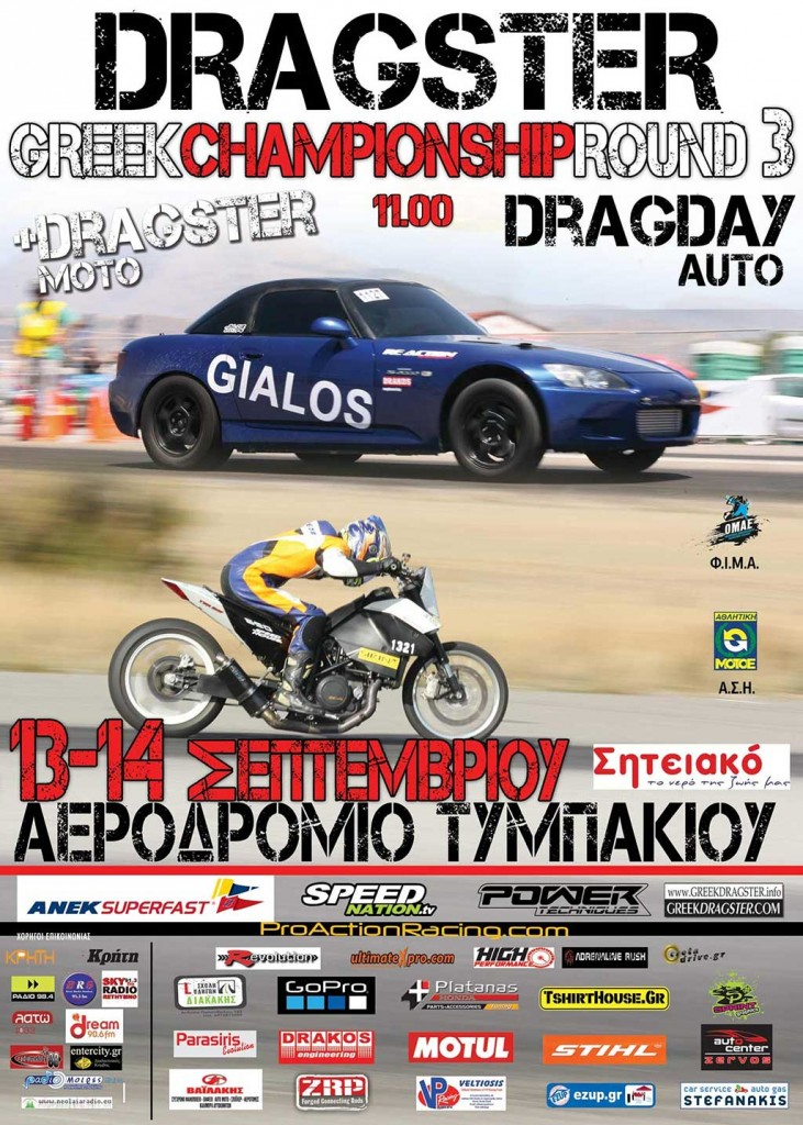 dragster_13-14-9-2014