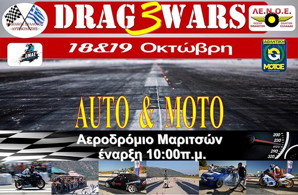 DRAG-WARS-3-2014