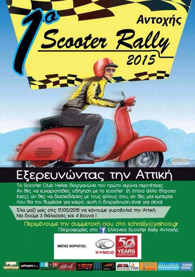 POSTER-RALLY-SCOOTERCLUB