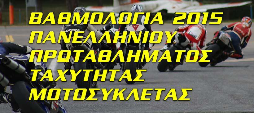 PPT-VATHMOLOGIA-2015