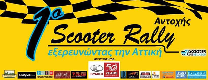 scooter-rally