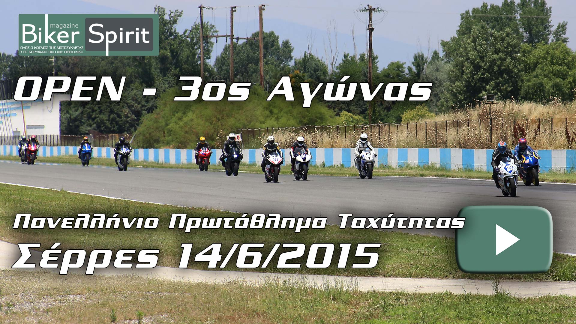 OPEN-3ος-ΣΕΡΡΕΣ-video2
