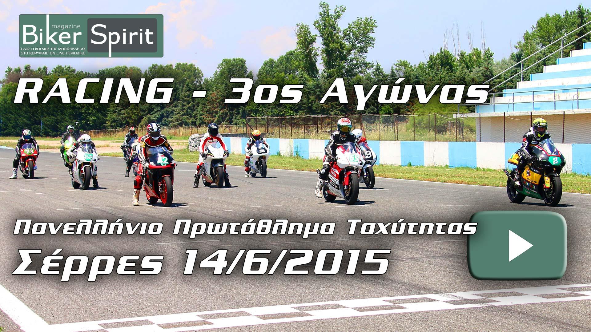 RACING-3ος-ΣΕΡΡΕΣ-video2