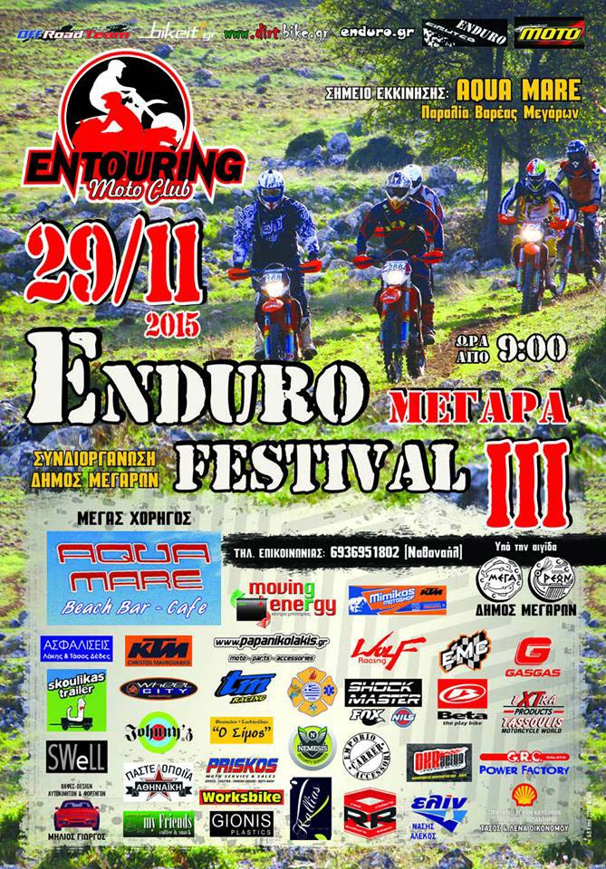 3ο-ENDURO-FESTIVAL-2015