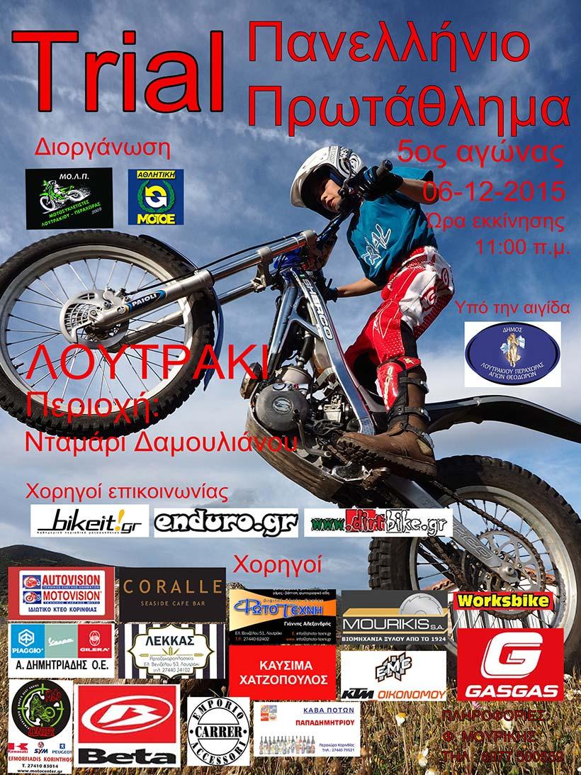 5-trial-2015