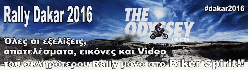 Rally Dakar 2016 BS