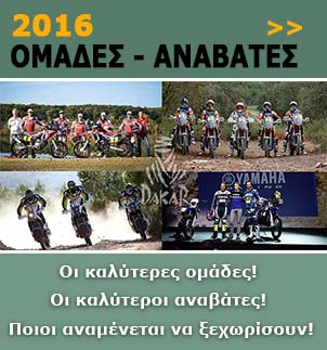 omades-anabates-dakar-2016
