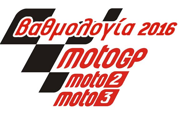 MotoGP-Moto2-Moto3-vathmologia