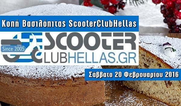 Scooterclub-Hellas-kopi-pitas