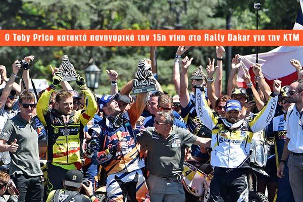 Ο Toby Price κατακτά πανηγυρικά την 15η νίκη στο Rally Dakar για την KTM