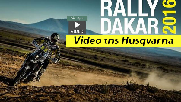 Video της Husqvarna με Highlights από το Dakar 2016