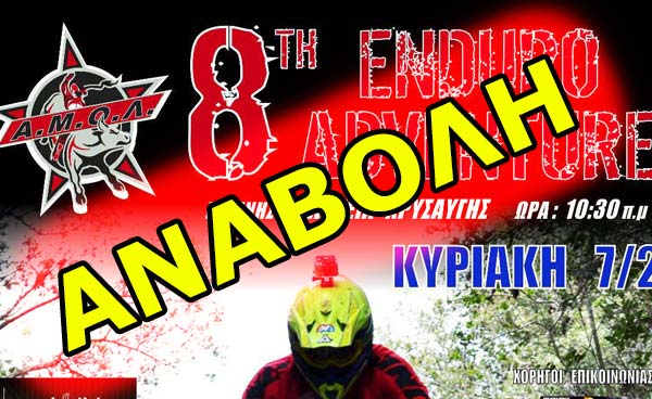 ANABOLI-8ADV