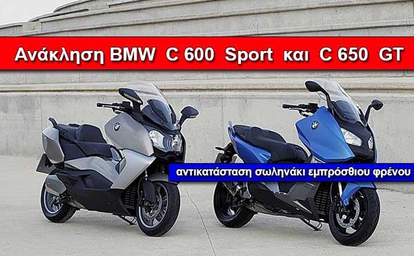 Ανάκληση scooter BMW C 600  Sport και C 650  GT C 650  GT. για αντικατάσταση σωληνάκι εµπρός φρένου