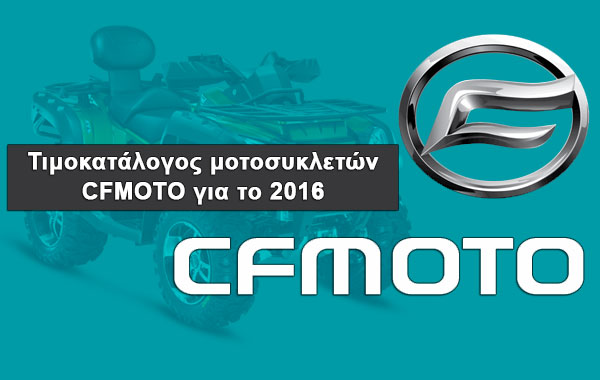 TIMOKATALOGOS-CFMOTO-2016-small