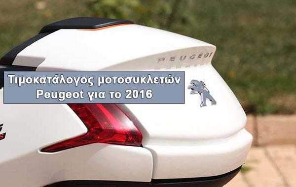 TIMOKATALOGOS-PEUGEOT-SCOOTERS-2016-SMALL