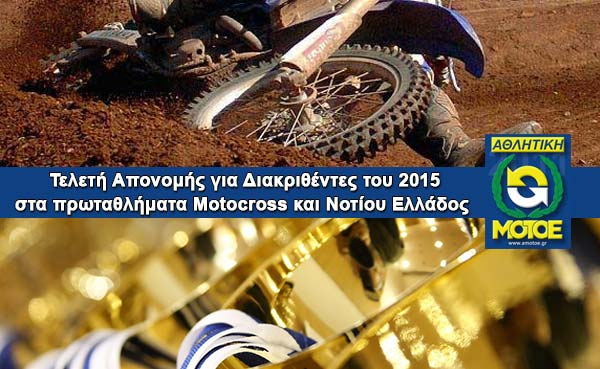 aponomes-mx2015