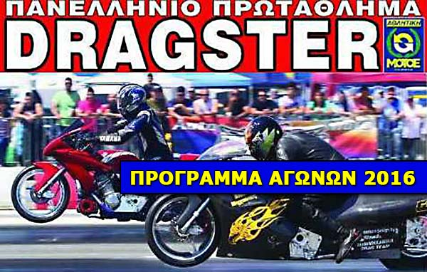 dragster2016