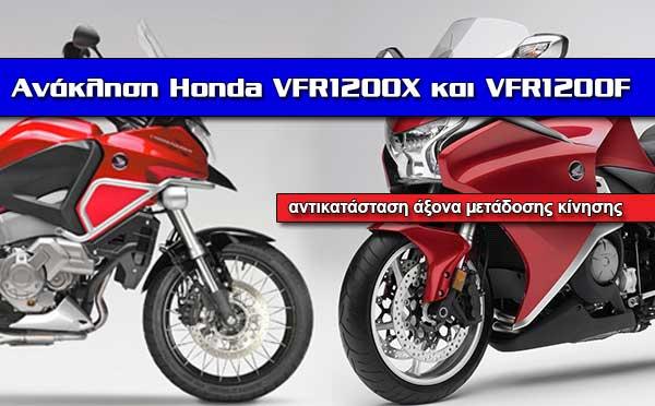 Ανάκληση Honda VFR1200X και VFR1200F για αντικατάσταση του άξονα µετάδοσης κίνησης