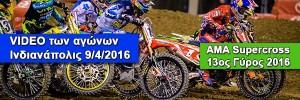 13-AMAsupercross-2016