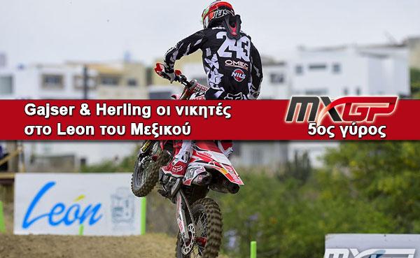 MXGP – 5ος γύρος: Gajser & Herling οι νικητές στο Leon του Μεξικού – Φωτο