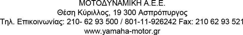 yanaha-tim-2016-5