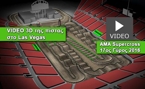 VIDEO 3D της πίστας στο Las Vegas – AMA Supercross 2016