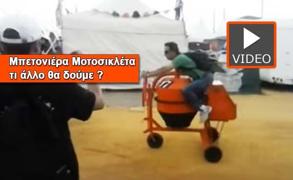Μπετονιέρα Μοτοσικλέτα , τι άλλο θα δούμε ? – VIDEO