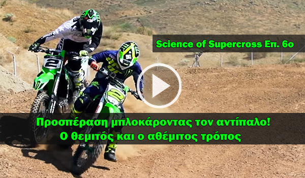 Science of Supercross Επ. 6ο – Προσπέραση μπλοκάροντας τον αντίπαλο! Ο θεμιτός και ο αθέμιτος τρόπος