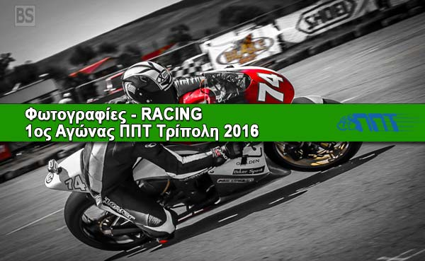 fotoRACING---tripoli-2016