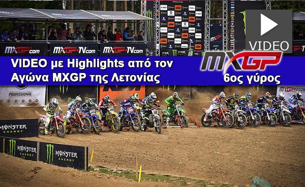 VIDEO με Highlights από τον 6ο Αγώνα MXGP της Λετονίας
