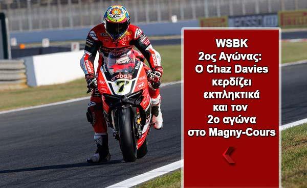 WSBK 2ος Αγώνας: Ο Chaz Davies κερδίζει εκπληκτικά και τον 2ο αγώνα στο Magny-Cours