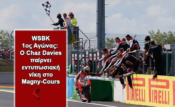 WSBK 1ος Αγώνας: Ο Chaz Davies παίρνει μια εντυπωσιακή νίκη στο Magny-Cours