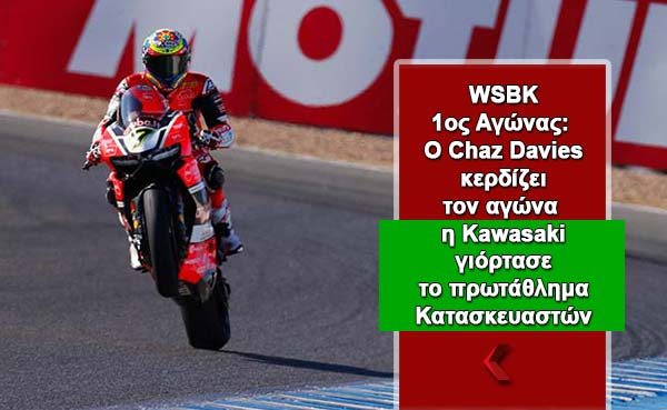 SBK- Race1: ο Davies κερδίζει τον αγώνα και η Kawasaki γιόρτασε το πρωτάθλημα Κατασκευαστών