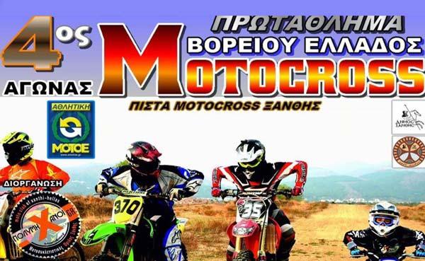 4ος Αγώνας Πρωταθλήματος Motocross, Βορείου Ελλάδος – Ξάνθη 13/11/2016