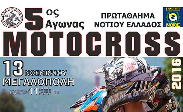 5ος Αγώνας πρωταθλήματος Motocross Νοτίου Ελλάδος 2016 – Μεγαλόπολη 13/11/2016