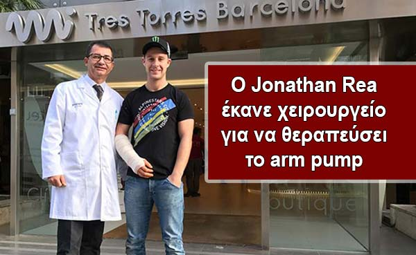 Ο Jonathan Rea έκανε χειρουργείο για να θεραπεύσει το arm pump