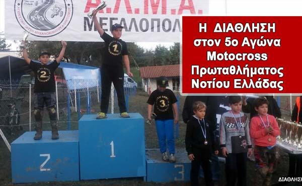 Η  ΔΙΑΘΛΗΣΗ στον 5ο Αγώνα Πρωταθλήματος Motocross Νοτίου Ελλάδας