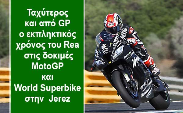 Ταχύτερος και από GP ο εκπληκτικός χρόνος του Rea στις δοκιμές MotoGP και WSBK στην Jerez