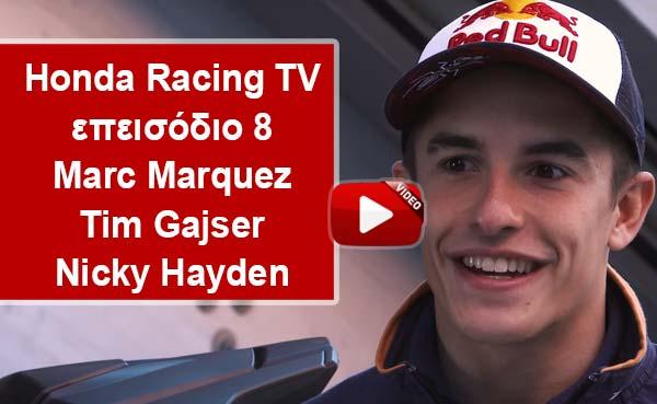 Honda Racing TV – επεισόδιο 8 – Marc Marquez – Tim Gajser – Nicky Hayden